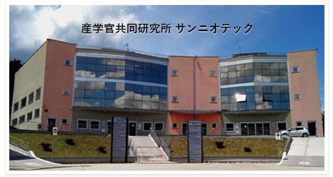 2014年ラムダグローは、研究開発拠点をイタリアサンニオ大学にある産学官共同研究所『サンニオテック』内に設立しました。
