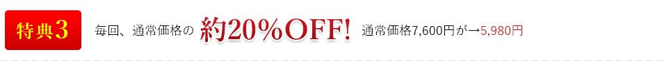 特典3毎回、通常価格の約20%OFF!通常価格7,600円が→5,980円
